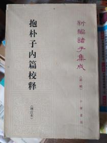 《抱朴子内篇》的贡献是多方面的。首先在道教史上,它是一部重要的承前启后的道教典籍。作者葛洪是从旧天师道、太平道等早期民间道派向后来的上清、灵宝等上层贵族化道派过渡的桥梁。其次,在中国科技史上,《内篇》对炼丹术和古化学作出了贡献,同时,对医学、药物学、养生学等的贡献也是十分卓越的。