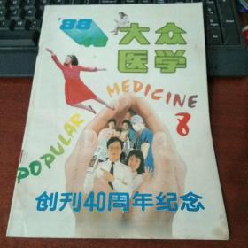 大众医学 1988年第8期