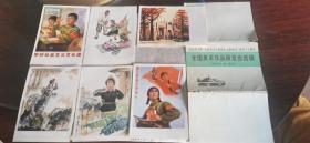 全国美术作品展览会选辑 1972 (全16张存14张)包快递费