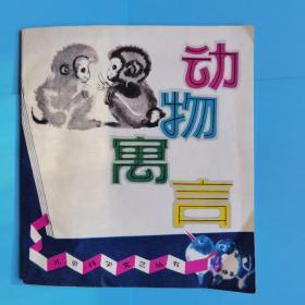 儿童科学文艺丛书:动物寓言