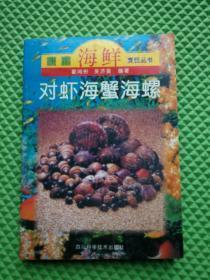 家庭海鲜烹饪丛书:对虾 海蟹 海螺