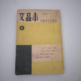 中国新文学丛刊《小品文 》民国25年  一&