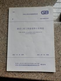 建设工程工程量清单计价规范 GB 50500-2013 本社 中国计划出版社 9158024200003