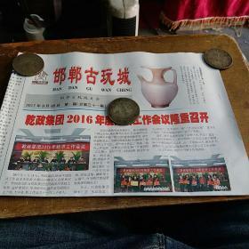 老报纸 收藏。 邯郸古玩城  2017年