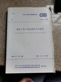 建设工程工程量清单计价规范 GB50500-2008 9158017708608