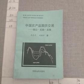 中国农产品期货交易——理论、实践、发展
