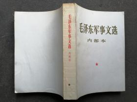 毛泽东军事文选 1981年1版1印