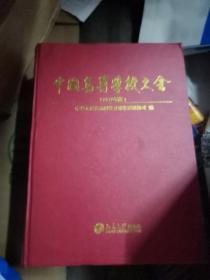 中国高等学校大全:2012年版