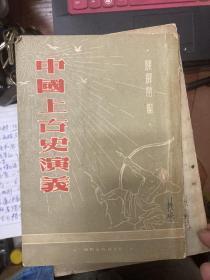 中国上古史演义(初版)
