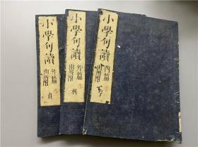 享保19年和刻本《小学句读》存三册