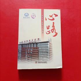 心路 北京安贞医院三十而立