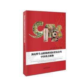 濒危野生动植物种国际贸易公约中国重点植物