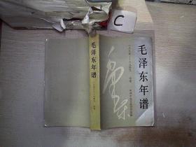毛泽东年谱1893-1949(中卷)