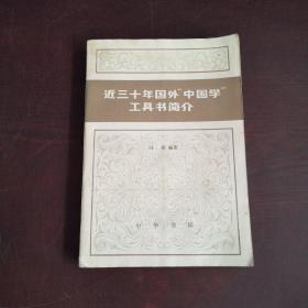 """近三十年国外""""中国学""""工具书简介"""
