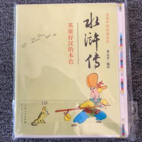 水浒传(英雄好汉的本色)一版一印 毛边本