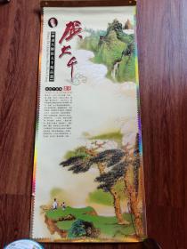 2007年挂历国画大师张大干精品选(七张全)