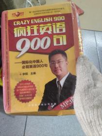 李阳疯狂英语·疯狂英语900句:国际化中国人必背英语900句