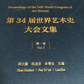 第34届世界艺术史大会文集
