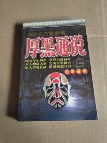 中华大方略全书·厚黑通说(图文版)