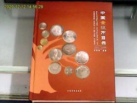 中国金银币目录 1791-----1949