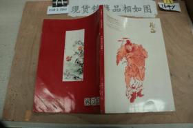 北京瀚海2019秋季拍卖会:中国近现代书画(一)