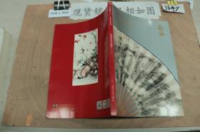 北京瀚海2019春季拍卖会——中国近现代书画(一)