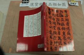 北京瀚海2019春季拍卖会?民国法书
