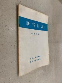 新书目录 1979 四川人民