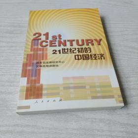 21世紀初的中國經濟