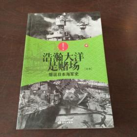 浩瀚大洋是赌场(中):细说日本海军史