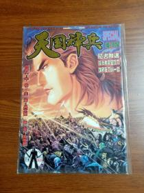 16开原版漫画《天国神兵》 ( 创刊号)