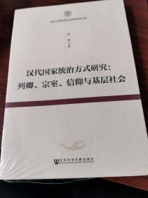 汉代国家统治方式研究:列卿、宗室、信仰与基层社会