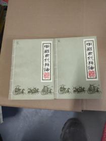 中国古代兵法【上下】