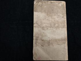 《国立清华大学讲义》,雷海宗,《中国通史选读》第五册,超大开本一巨厚册