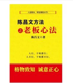 陈昌文方法之老板心法 现货包邮  内部资料