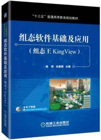 正版组态软件基础及应用(组态王KingView)