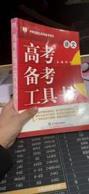 金星教育·高考备考工具书:语文