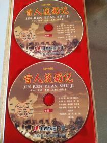 长篇报告文学《晋人援蜀记》(CD碟24集)
