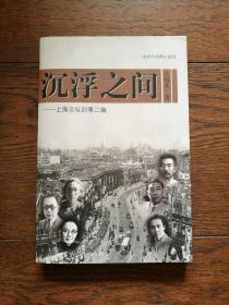 沉浮之间:上海文坛旧事二编