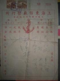 民国上海东信厂发行所铁锚牌轧车发票一张带税票