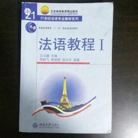 法语教程I:北京高等教育精品教材