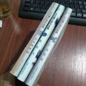 广岛札记+性的人+个人的体验 三册合售
