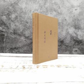 绝版| 中学图书馆文库:语文闲谈(选订本)(精装)