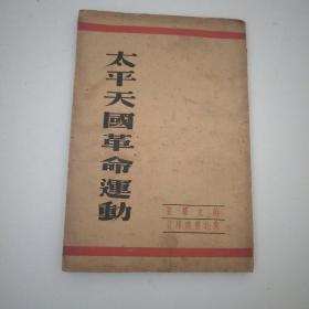 太平天国革命运动(范文澜著,东北书店1948年&