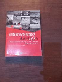 安徽省新农村建设先进村60例