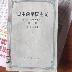 日本的军国主义 天皇制和军部