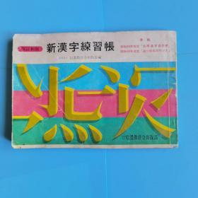 新汉字练习帐【日文原版.信浓教育会出版部】