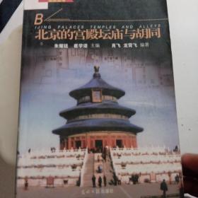 北京文物古迹旅游丛书  北京的宫殿,坛,庙与胡同。