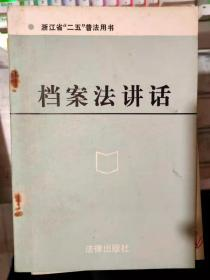 """浙江省""""二五""""普法用书《档案法讲话》"""