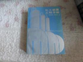 化工装置工程手册··